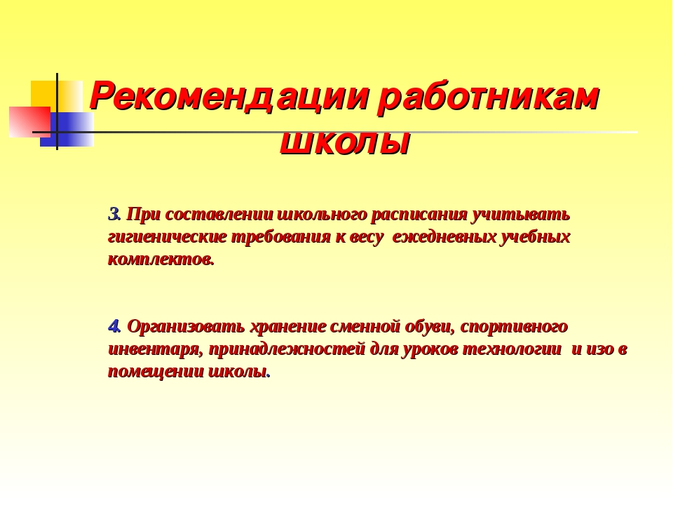 Рекомендации работникам школы  3. При составлении школьного расписания учиты...