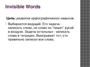 Invisible Words Цель:развитие орфографических навыков. Выбирается ведущий. Е