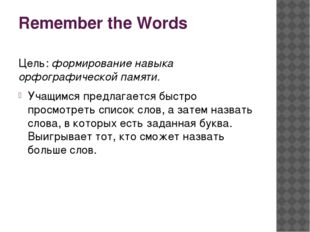 Remember the Words Цель:формирование навыка орфографической памяти. Учащимся