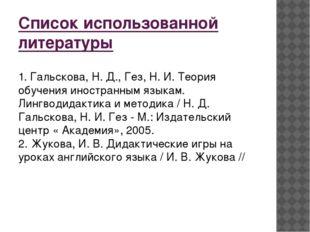 Список использованной литературы 1. Гальскова, Н. Д., Гез, Н. И. Теория обуче