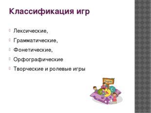 Классификация игр Лексические, Грамматические, Фонетические, Орфографические