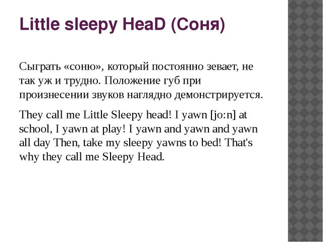 Little sleepy HeaD (Соня) Сыграть «соню», который постоянно зевает, не так уж...
