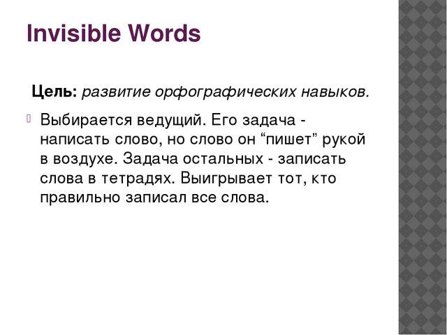 Invisible Words Цель:развитие орфографических навыков. Выбирается ведущий. Е...