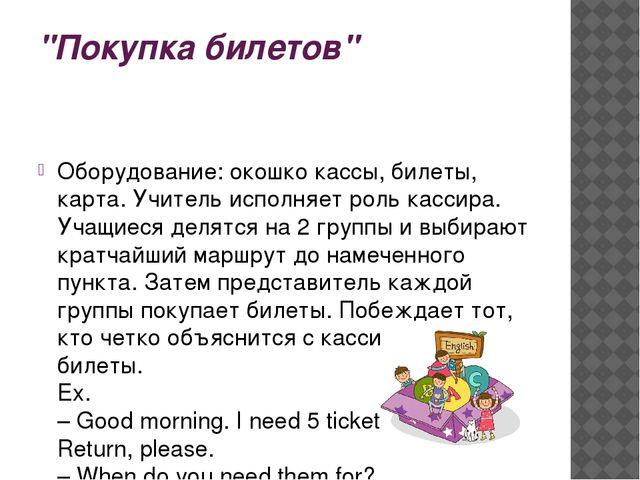"""""""Покупка билетов"""" Оборудование: окошко кассы, билеты, карта. Учитель исполняе..."""