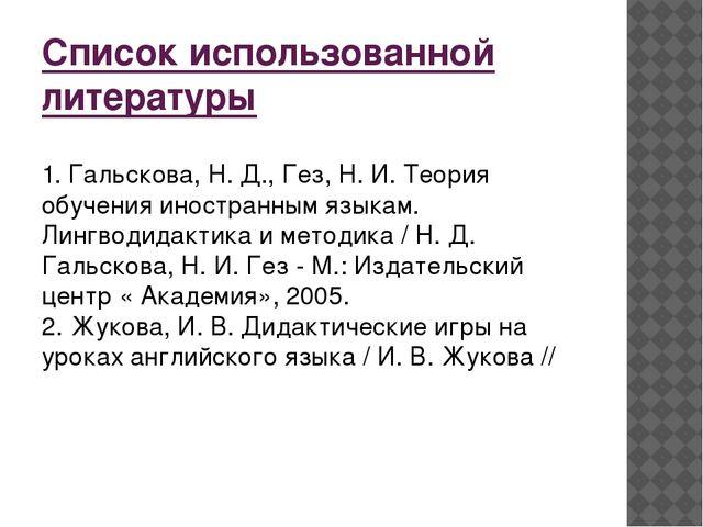 Список использованной литературы 1. Гальскова, Н. Д., Гез, Н. И. Теория обуче...
