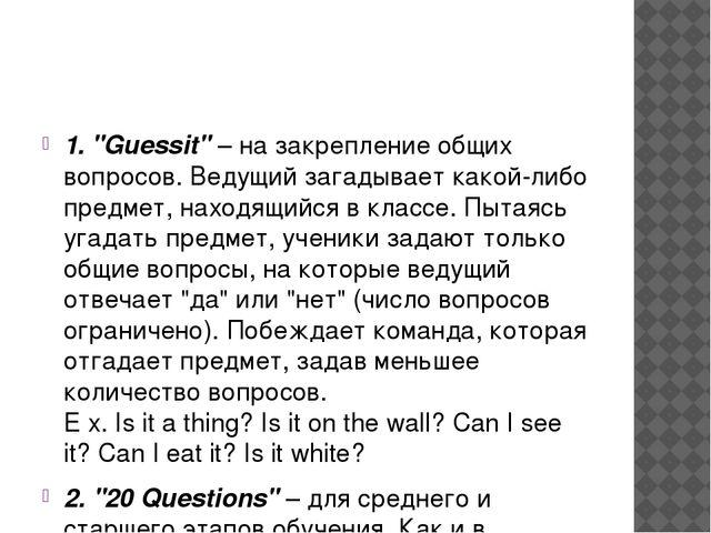 """1. """"Guessit"""" – на закрепление общих вопросов. Ведущий загадывает какой-либо..."""