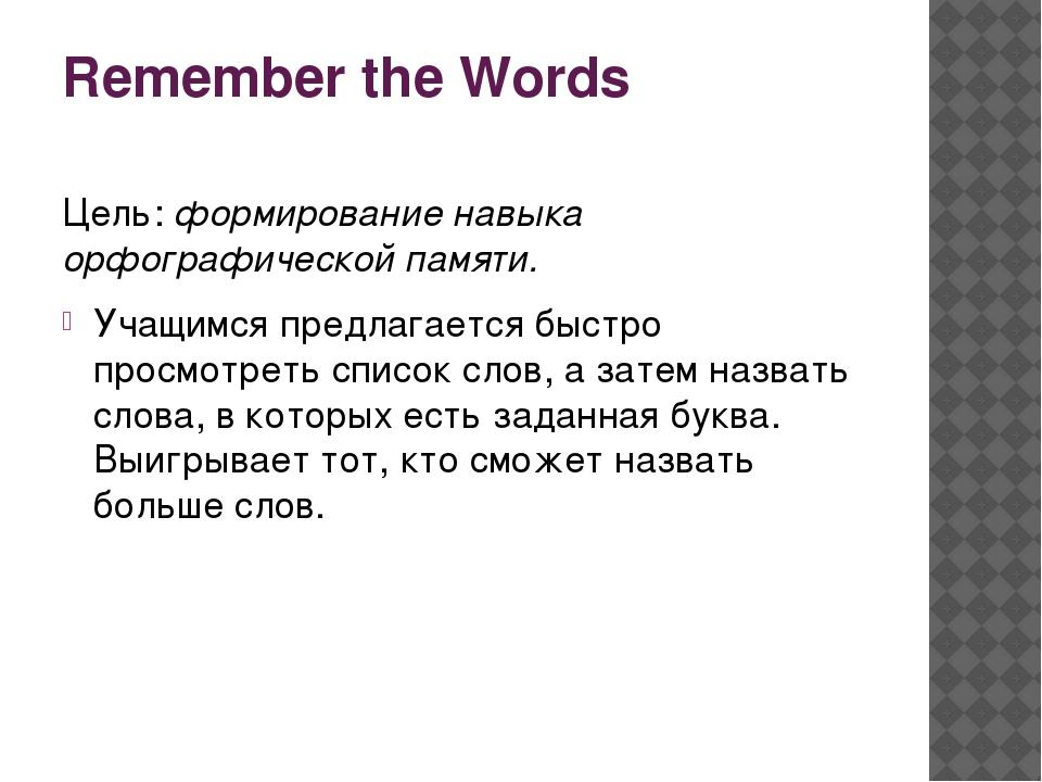 Remember the Words Цель:формирование навыка орфографической памяти. Учащимся...