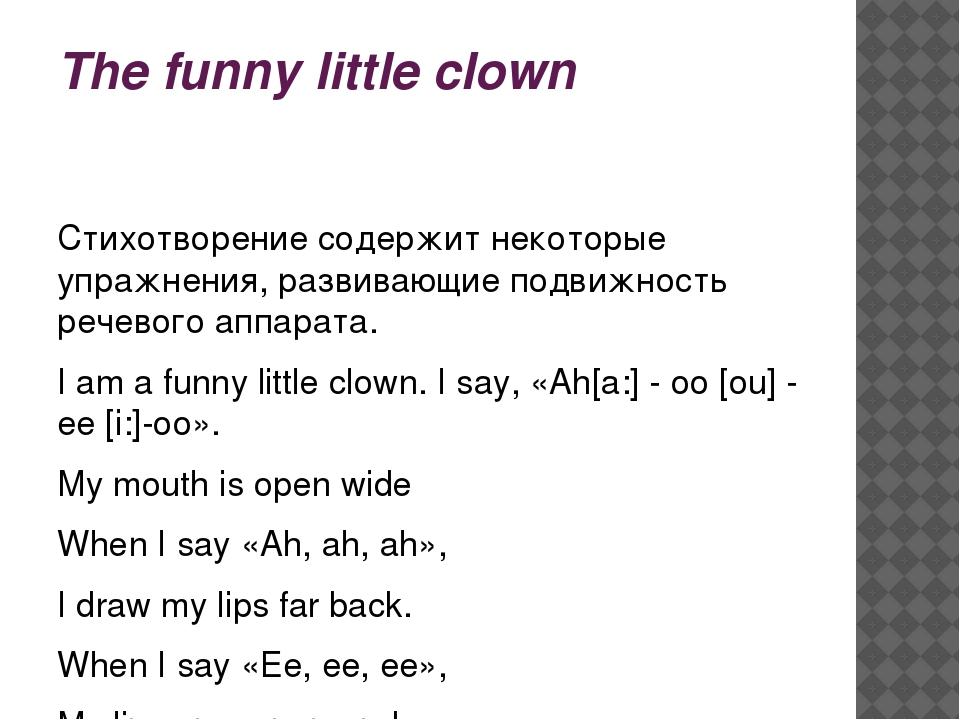The funny little clown Стихотворение содержит некоторые упражнения, развивающ...