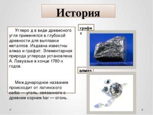 История Углеро́д в виде древесного угля применялся в глубокой древности для в