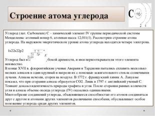 Углерод (лат. Carboneum) С – химический элемент IV группы периодической систе