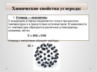 Химические свойства углерода: 1. Углерод — окислитель: С водородом углерод с