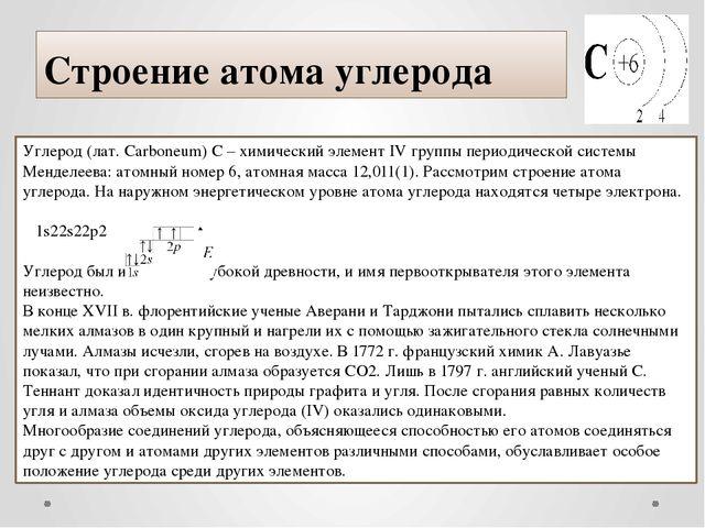 Углерод (лат. Carboneum) С – химический элемент IV группы периодической систе...
