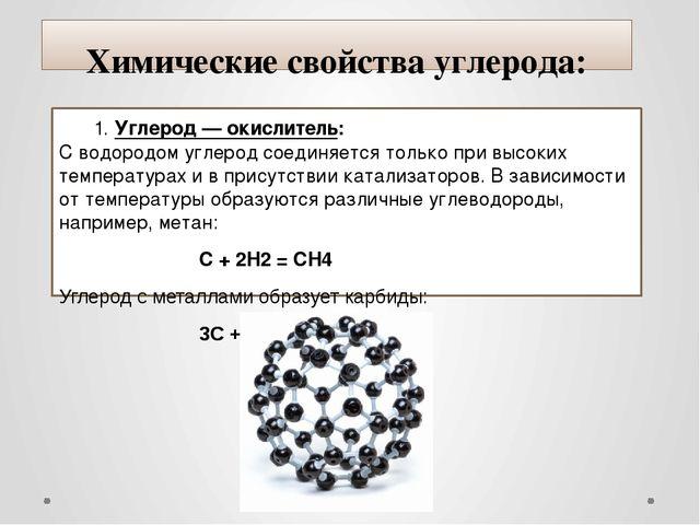 Химические свойства углерода: 1. Углерод — окислитель: С водородом углерод с...