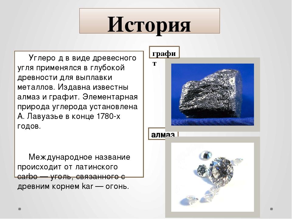 История Углеро́д в виде древесного угля применялся в глубокой древности для в...