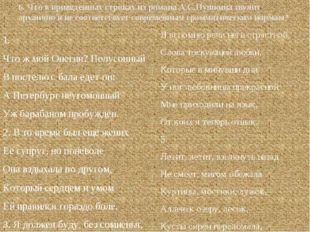 6. Что в приведенных строках из романа А.С.Пушкина звучит архаично и не соотв