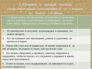 5. Впишите в правый столбик существительные, сочетающиеся со словами из левог