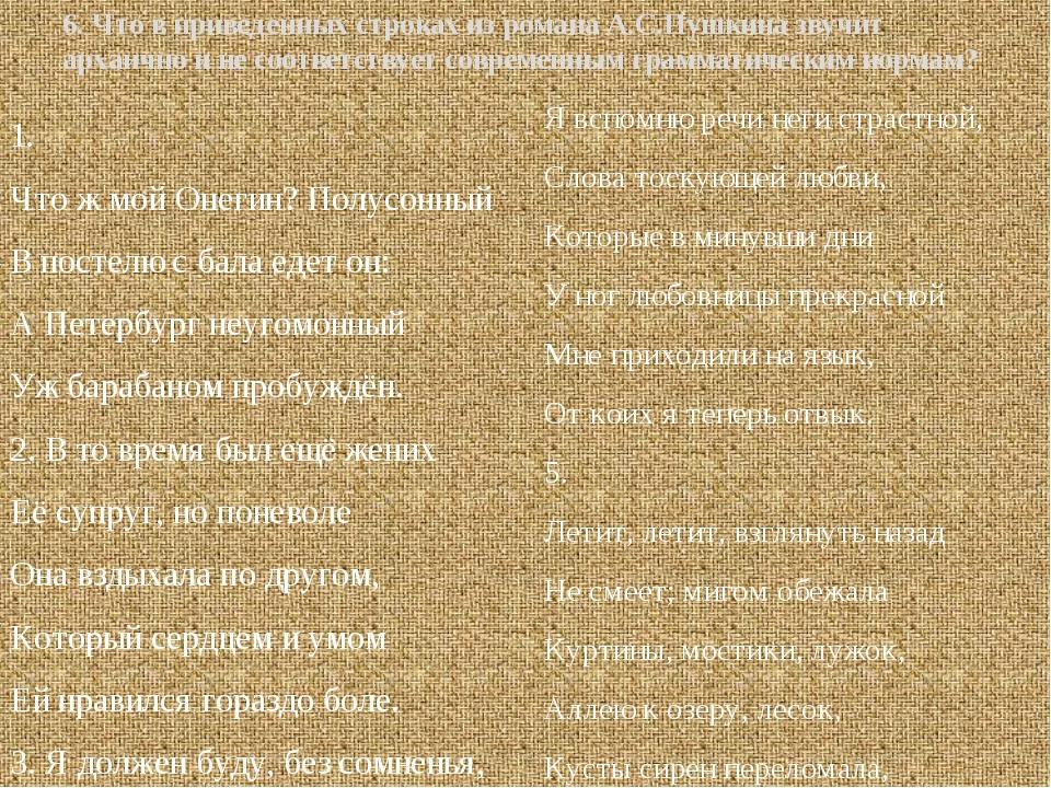 6. Что в приведенных строках из романа А.С.Пушкина звучит архаично и не соотв...