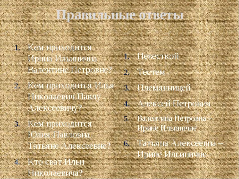 Правильные ответы Кем приходится Ирина Ильинична Валентине Петровне? Кем прих...