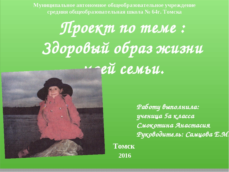 1 слайд Проект по теме   Здоровый образ жизни моей семьи. Работу выполнила   ученица 3eb206f2da6