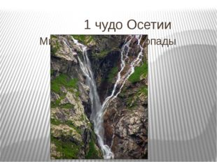1 чудо Осетии Мидаграбинские водопады