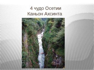 4 чудо Осетии Каньон Ахсинта
