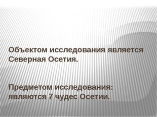 Объектом исследования является Северная Осетия.  Предметом исследования: явл