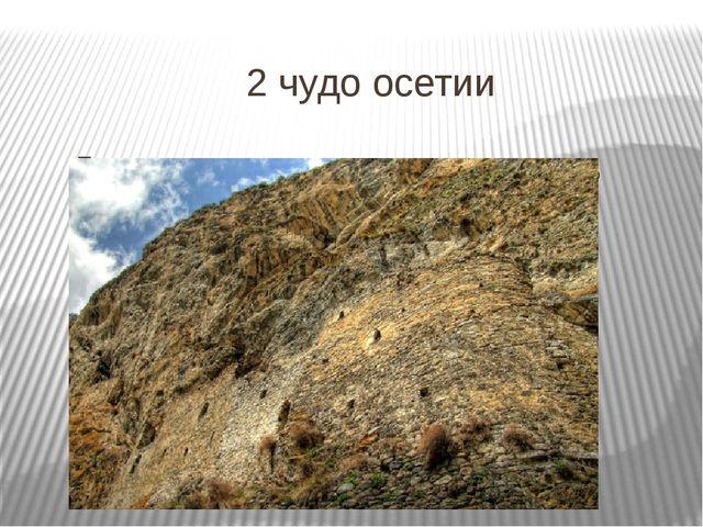 2 чудо осетии Дзивгисская пещерная крепость