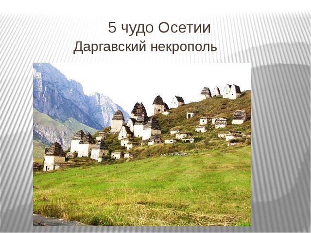 5 чудо Осетии Даргавский некрополь