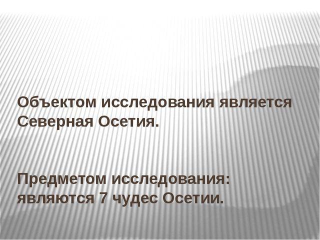 Объектом исследования является Северная Осетия.  Предметом исследования: явл...