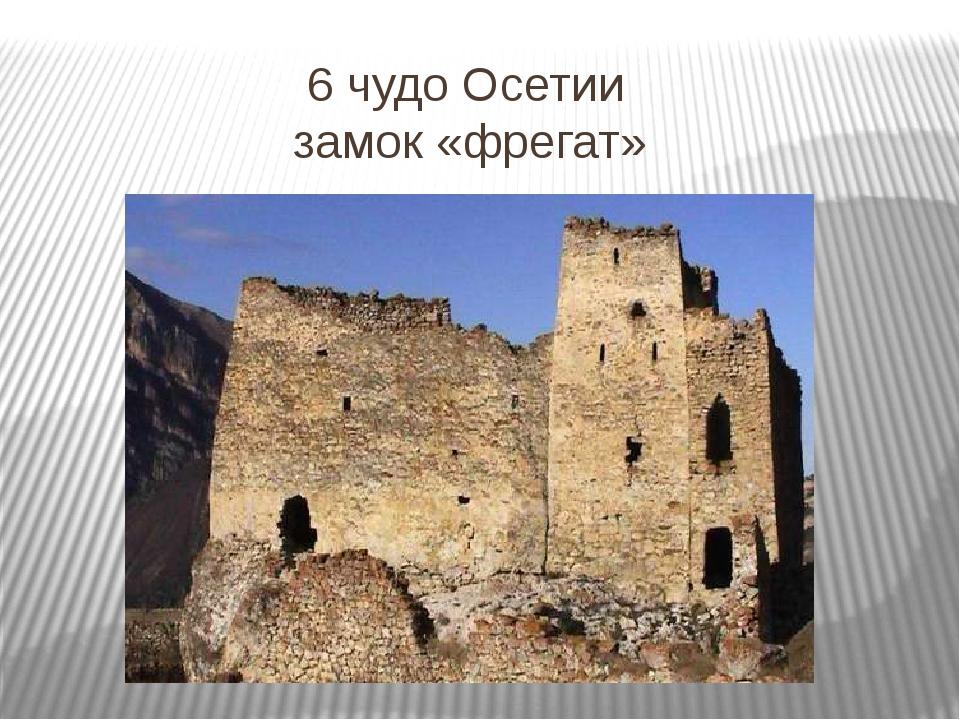 6 чудо Осетии замок «фрегат»