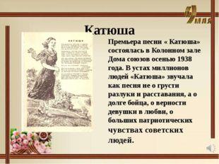 Катюша Премьера песни « Катюша» состоялась в Колонном зале Дома союзов осенью