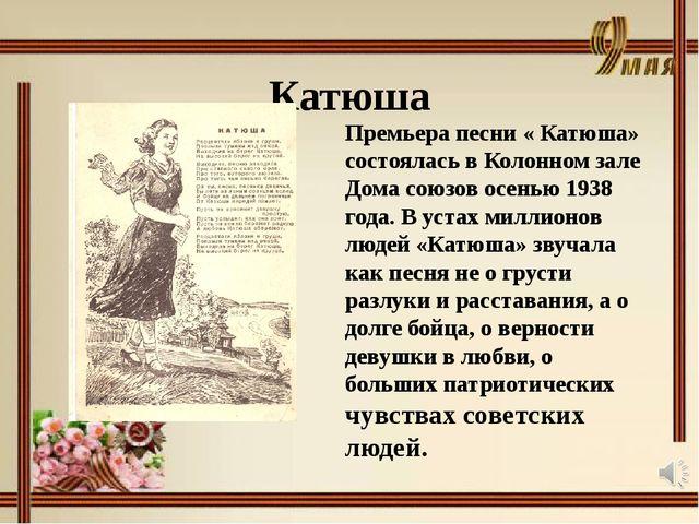 Катюша Премьера песни « Катюша» состоялась в Колонном зале Дома союзов осенью...
