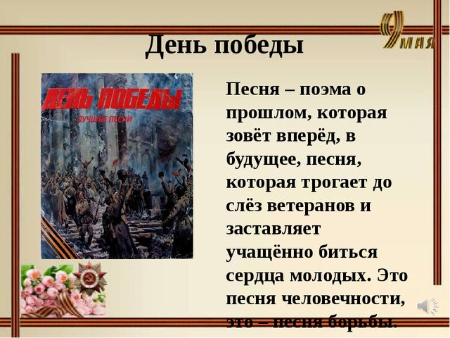 День победы Песня – поэма о прошлом, которая зовёт вперёд, в будущее, песня,...