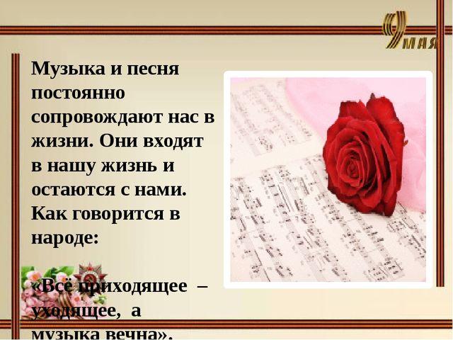 Музыка и песня постоянно сопровождают нас в жизни. Они входят в нашу жизнь и...
