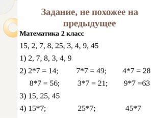 Задание, не похожее на предыдущее Математика 2 класс 15, 2, 7, 8, 25, 3, 4, 9