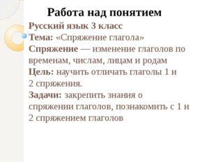 Русский язык 3 класс Тема: «Спряжение глагола» Спряжение— изменениеглаголов