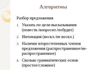 Алгоритмы Разбор предложения Указать по цели высказывания (повеств./вопросит.