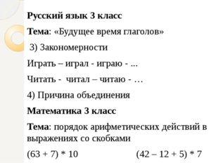 Русский язык 3 класс Тема: «Будущее время глаголов» 3) Закономерности Играть