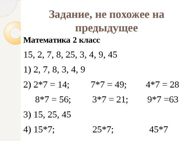 Задание, не похожее на предыдущее Математика 2 класс 15, 2, 7, 8, 25, 3, 4, 9...