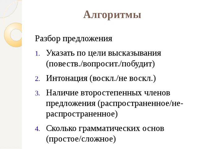 Алгоритмы Разбор предложения Указать по цели высказывания (повеств./вопросит....
