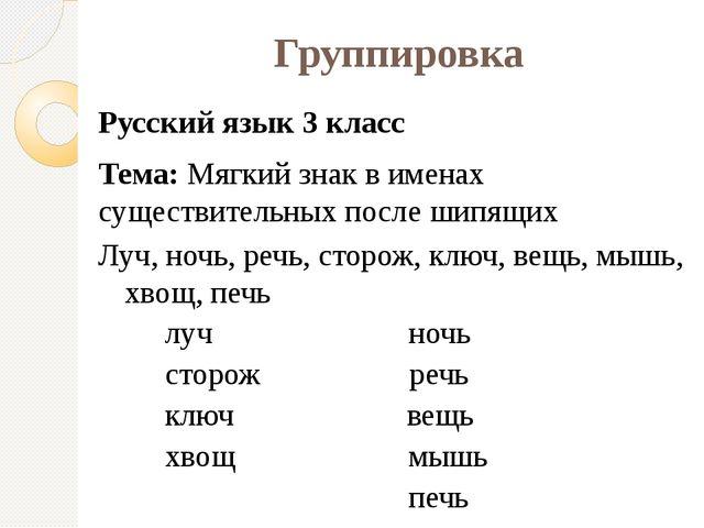 Группировка Русский язык 3 класс Тема: Мягкий знак в именах существительных п...