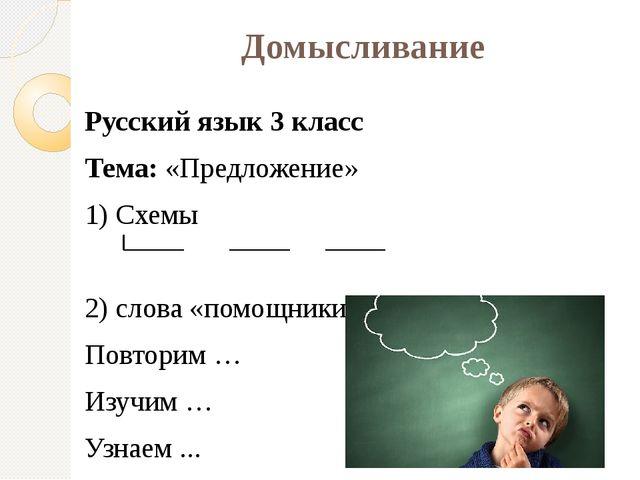 Домысливание Русский язык 3 класс Тема: «Предложение» 1) Схемы 2) слова «помо...