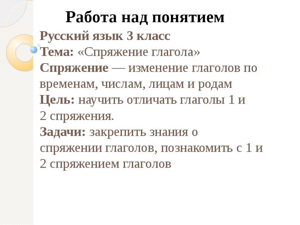 Русский язык 3 класс Тема: «Спряжение глагола» Спряжение— изменениеглаголов...