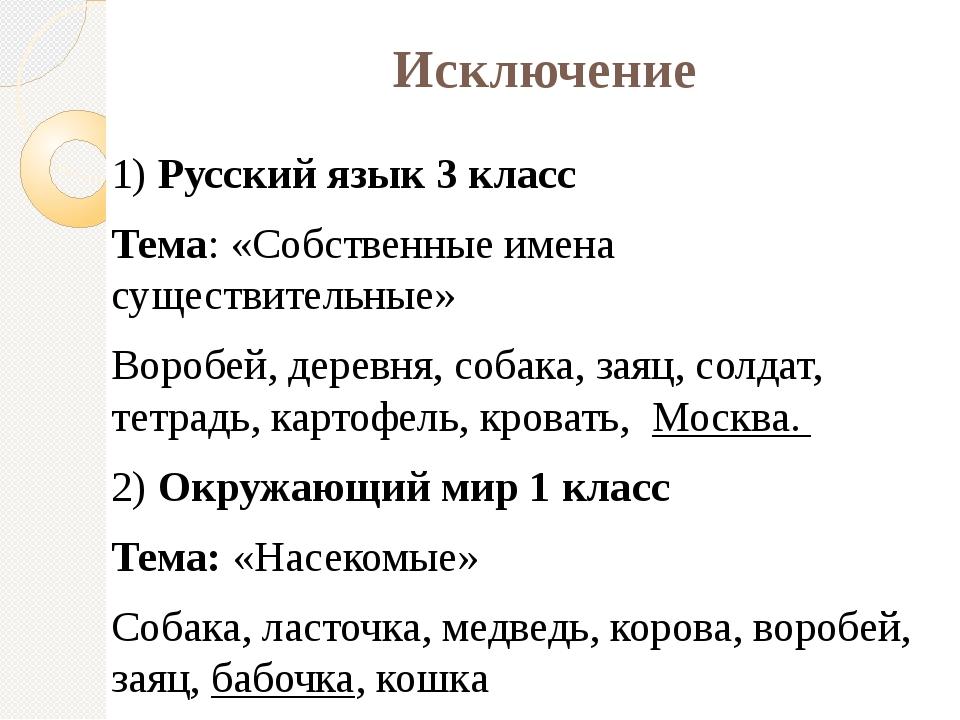 Исключение 1) Русский язык 3 класс Тема: «Собственные имена существительные»...
