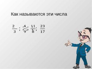 Как называются эти числа