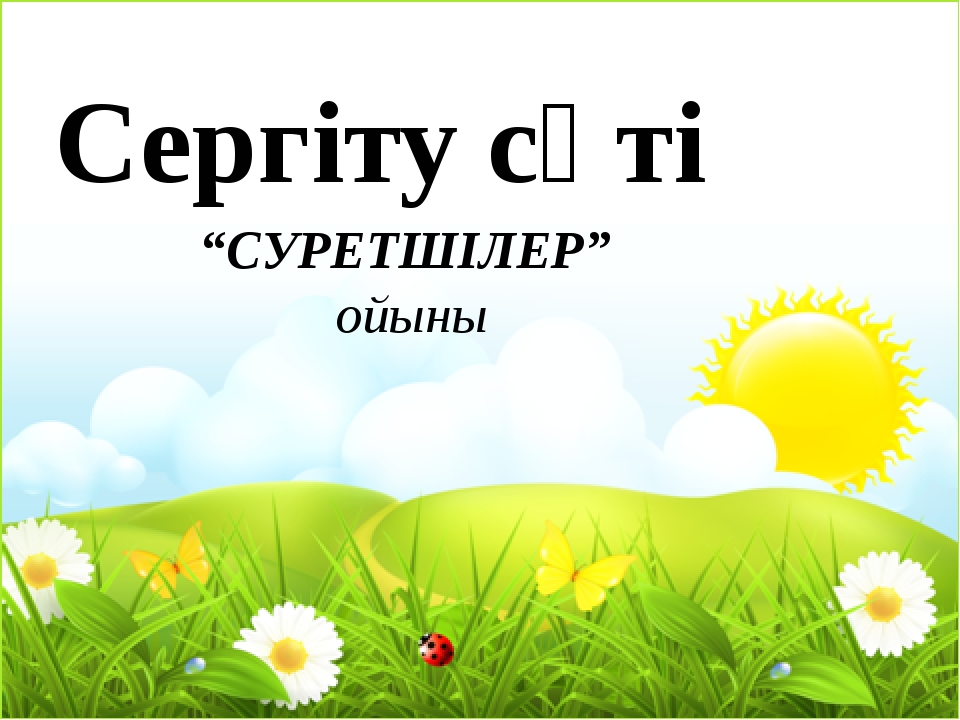 """Сергіту сәті """"СУРЕТШІЛЕР"""" ойыны"""