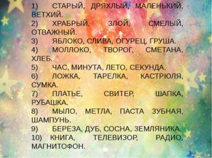 «Найди лишнее слово». 1)СТАРЫЙ, ДРЯХЛЫЙ, МАЛЕНЬКИЙ, ВЕТХИЙ. 2)