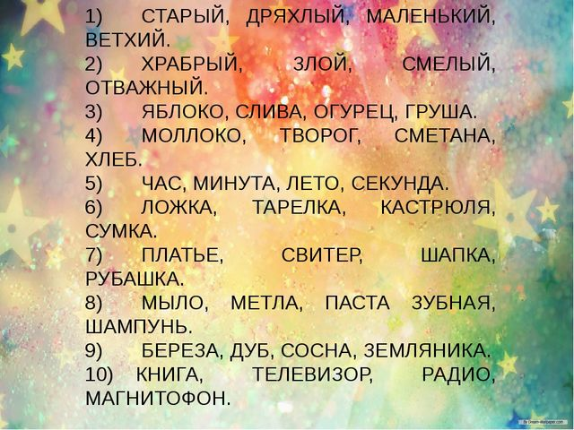 «Найди лишнее слово». 1)СТАРЫЙ, ДРЯХЛЫЙ, МАЛЕНЬКИЙ, ВЕТХИЙ. 2)...