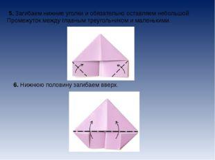 5.Загибаем нижние уголки и обязательно оставляем небольшой Промежуток между