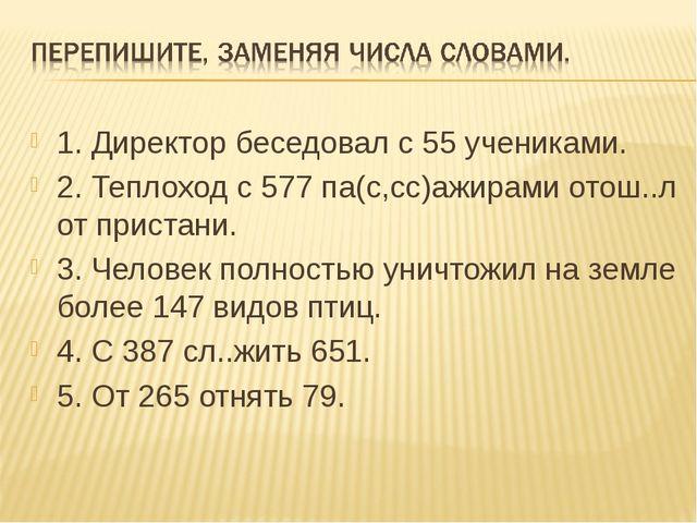 1. Директор беседовал с 55 учениками. 2. Теплоход с 577 па(с,сс)ажирами отош....